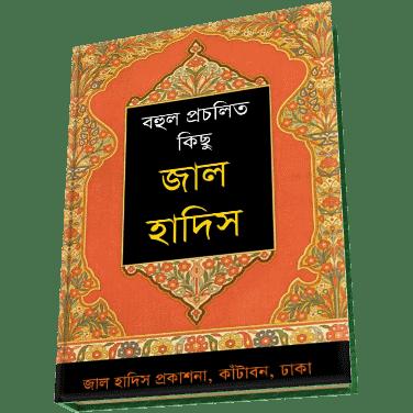 Fabricated hadeet book